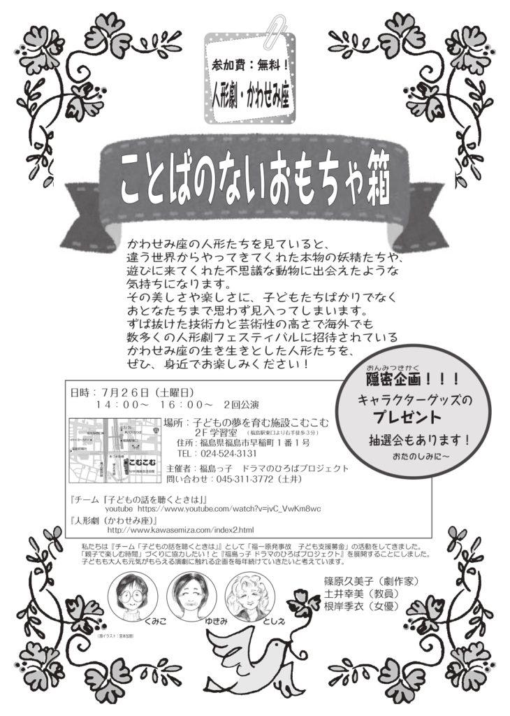 人形劇上演「ことばのないおもちゃ箱」(かわせみ座)(福島市)