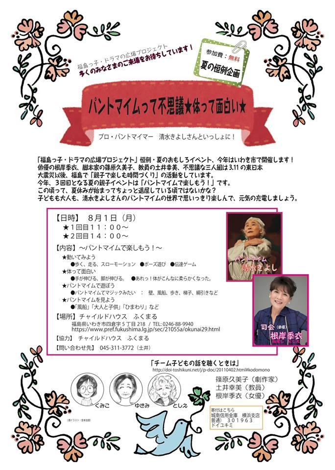福島っ子 ドラマの広場プロジェクト2016